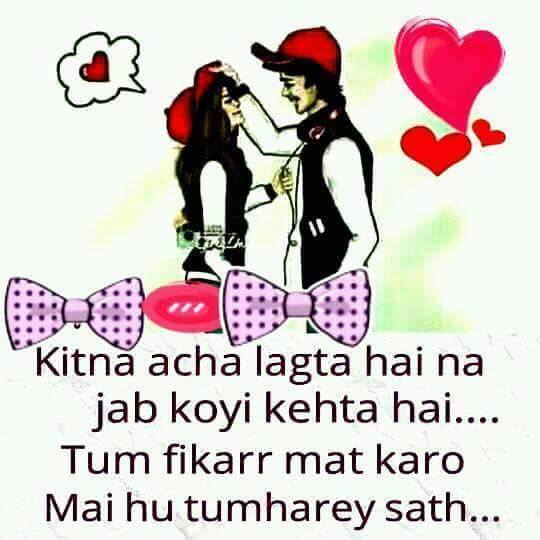 romantic-dp-for-whatsapp-in-hindi